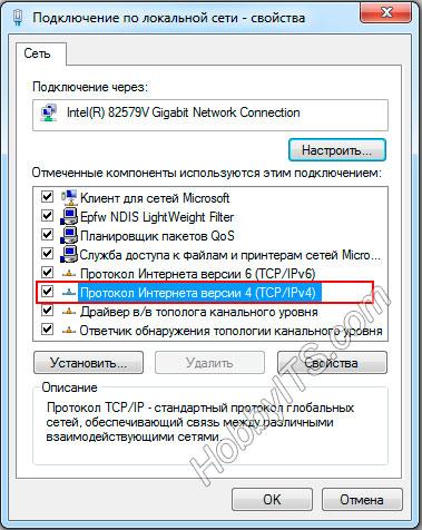 Протокол интернета версии 4 (TCP/IPv4). Подключение двух компьютеров в Windows 7