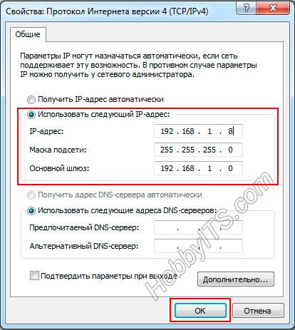 Настройка параметров IP для подключения двух компьютеров в Windows 7