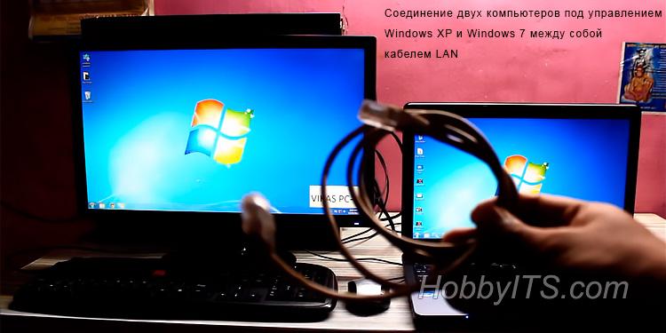 Соединение двух компьютеров в локальную сеть кабелем LAN