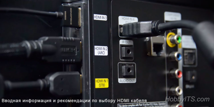 Как выбрать HDMI кабель для подключения цифровых устройств