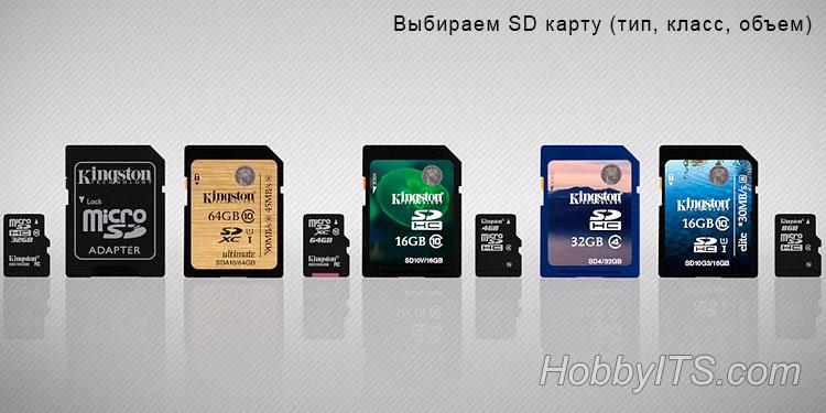Какой класс карты памяти лучше выбрать - обзор SD форматов