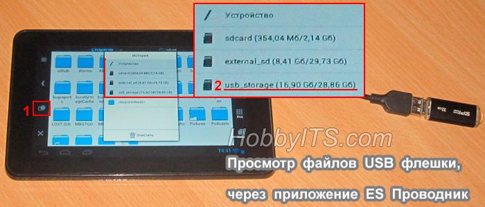 Подключение usb флешки к планшету и просмотр файлов в ES Проводник