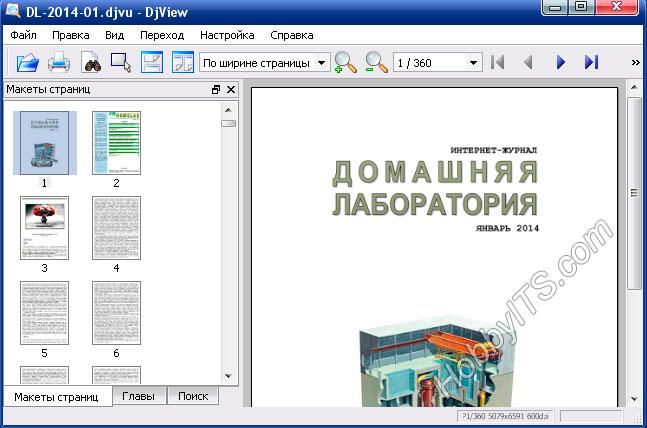 Открываем программу для конвертации DjView