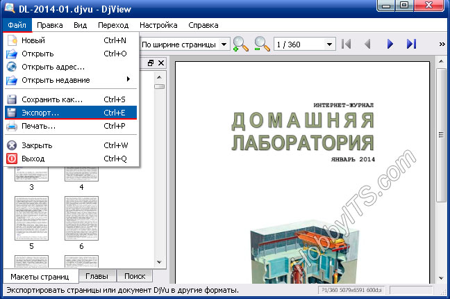 Переходим в настройки для экспорта файла DJVU а PDF
