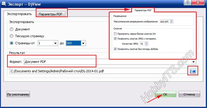 Подготавливаем документ в djvu к экспорту и выставляем параметры для pdf