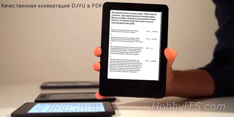 Как конвертировать DJVU в PDF бесплатно и быстро