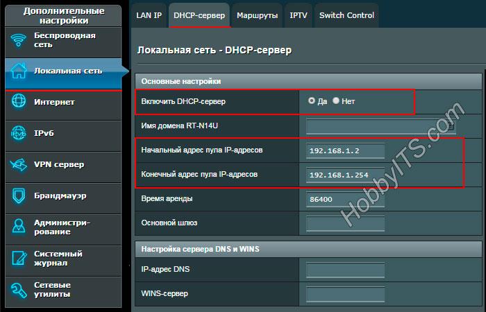 Проверяем активацию DHCP на роутере ASUS
