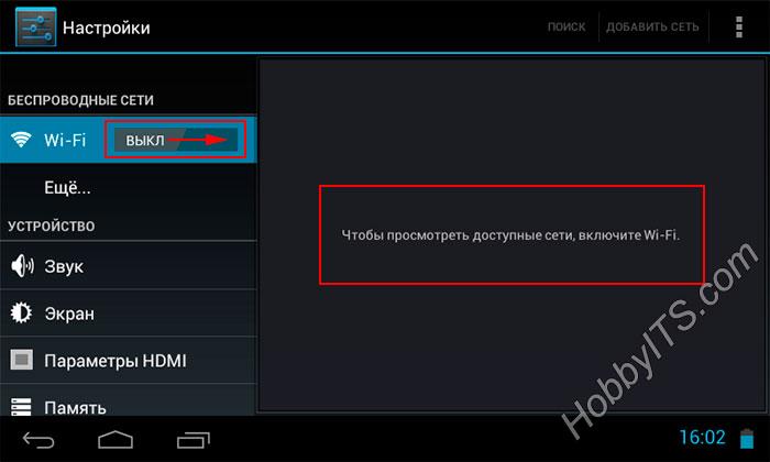 Активация Wi-Fi на планшете с Android