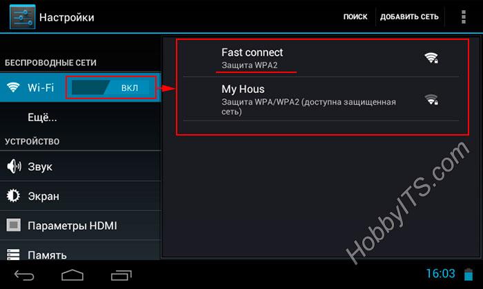 Список найденных Wi-Fi сетей