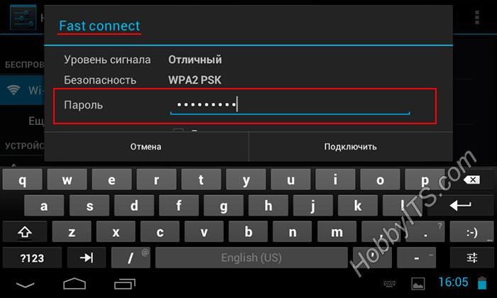 Вводим в планшет пароль от Wi-Fi сети