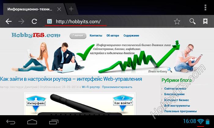 Выход в сеть интернет с планшета