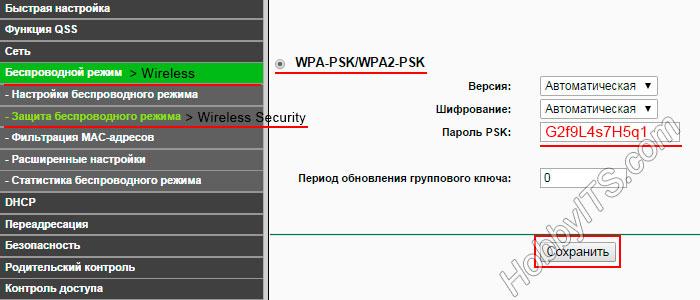 Установка пароля на TP-LINK WR741ND; TL-WR841ND; TL-WR740N; TL-WR340GD