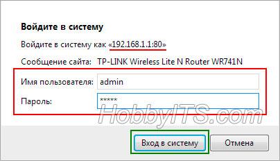 Вводим пароль и логин для доступа в интерфейс маршрутизатора