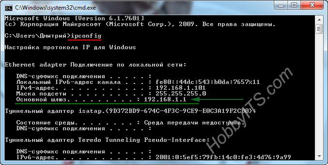 Определяем IP-адрес маршрутизатора в командной строке