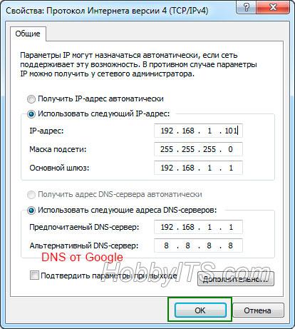 Присваиваем статический IP-адрес компьютеру для входа в настройки роутера