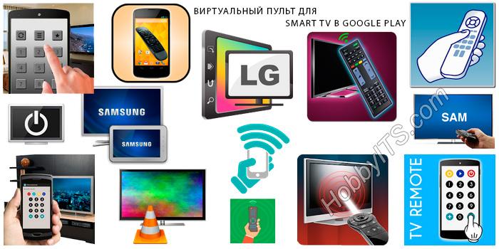 Приложения для управления телевизором с устройства на ОС Андроид