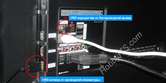 Подключение клавиатуры и мыши к телевизору Samsung Smart TV