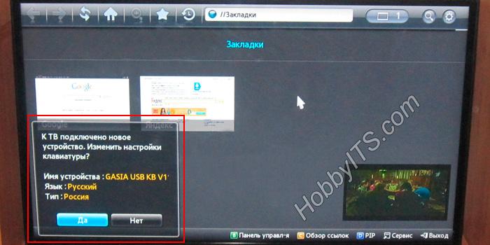 Уведомление об успешном подключении клавиатуры к Samsung Smart TV