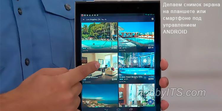 Как сделать скриншот на планшете или смартфоне с ОС Андроид