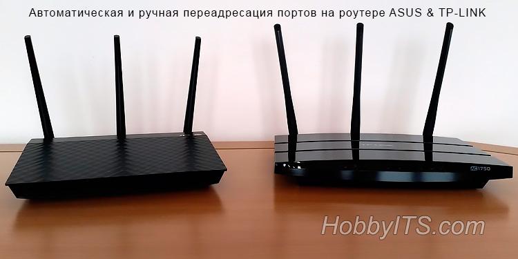 Проброс портов на роутере TP-Link и Asus в примерах