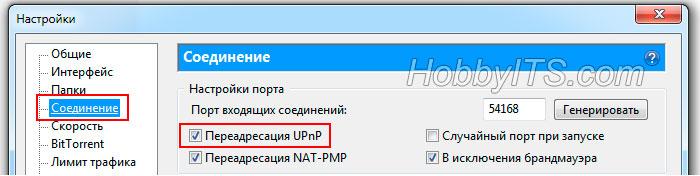 Включаем функцию функцию UPnP для uTorrent