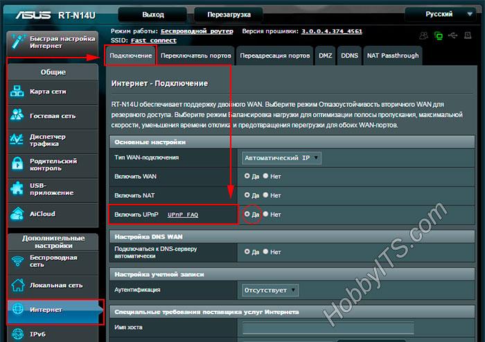 Переключение портов на маршрутизаторе Asus, через функцию UPnP