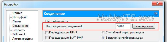 Запоминаем номер порта в uTorrent, чтобы открыть его на роутере