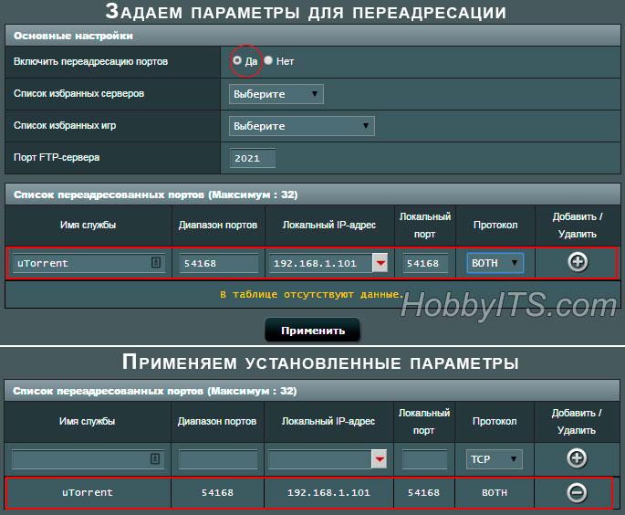 Переадресация портов для программы uTorrent