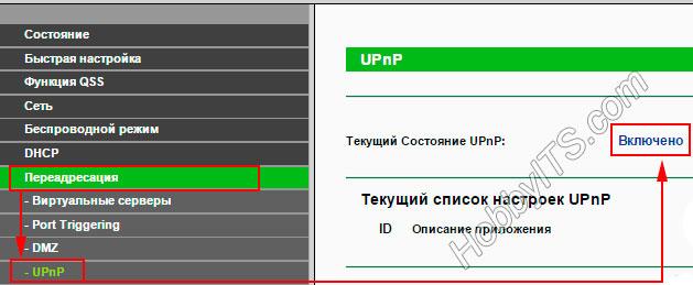 Функция UPnP активна в маршрутизаторе TP-Link
