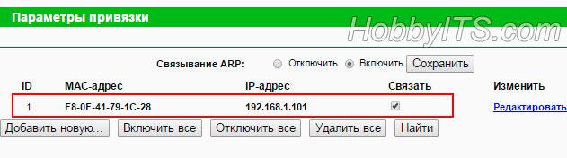 MAC- и IP- адреса связаны для компьютера в роутере TP-Link