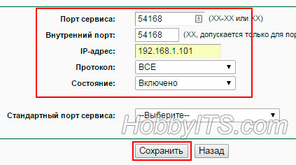 Параметры для проброса портов на маршрутизаторе TP-Link для uTorrent
