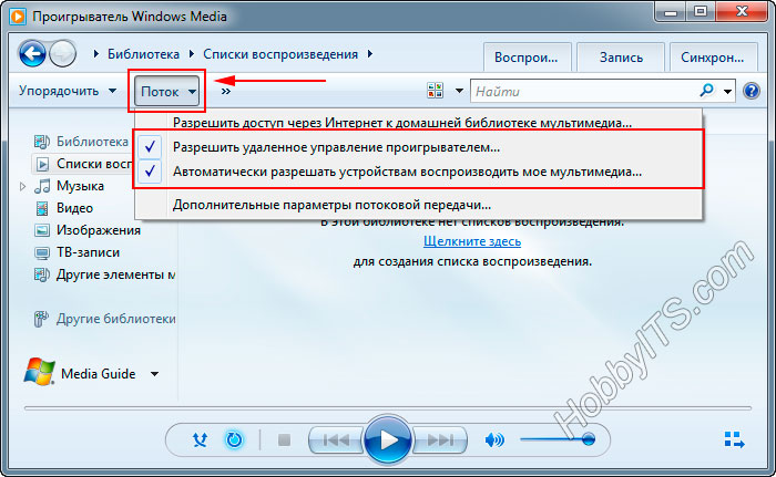 Настройка DLNA в проигрывателе Windows Media