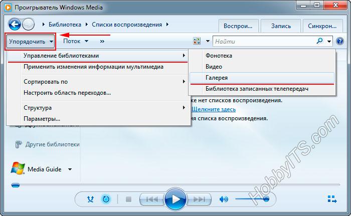 Добавление своей папку в Windows Media Player для воспроизведения по DLNA