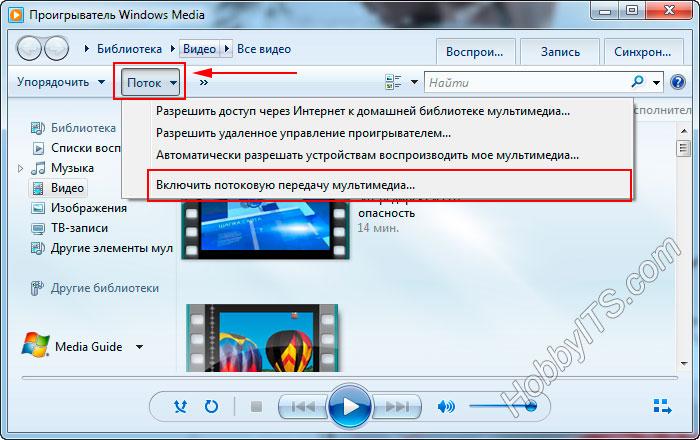 Включаем потоковую передачу в проигрывателе Windows Media