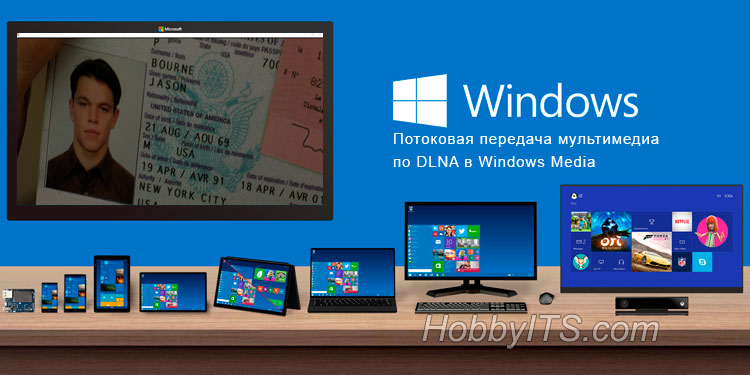 Трансляция видео с компьютера на телевизор по Windows Media