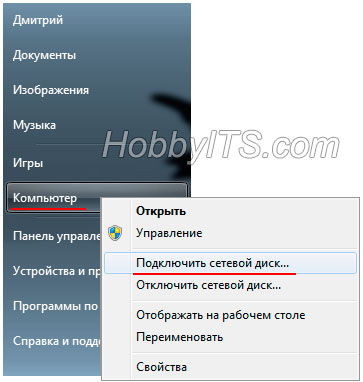 Подключение сетевого диска от Яндекс в операционной системе Windows