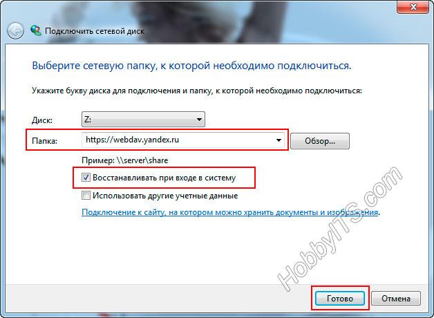 Прописываем сетевой адрес для Яндекс.Диск