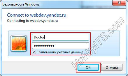 Вводим пароль и логин для доступа к диску по протоколу WebDAW