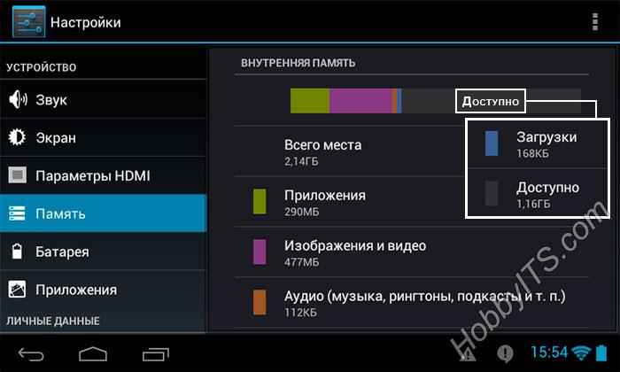 Определяем объем внутренней памяти на планшете (смартфоне)