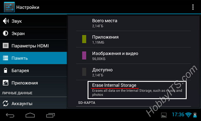 Очистка внутренней памяти в планшете и смартфоне с Android