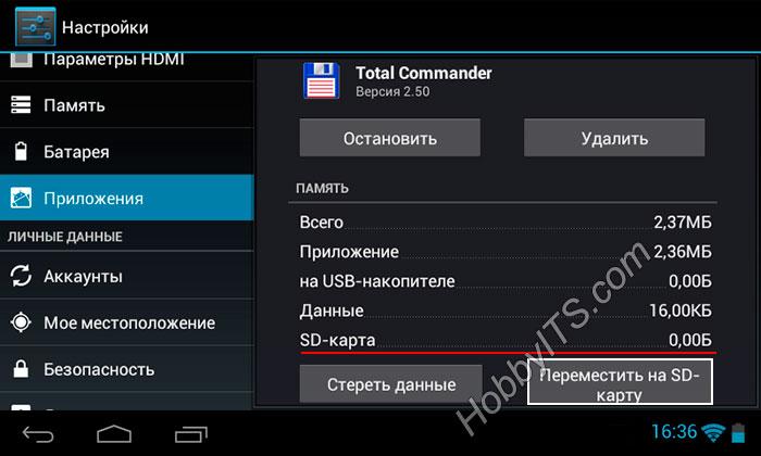 Перемещаем приложение на внешний накопитель SD в планшете с Android