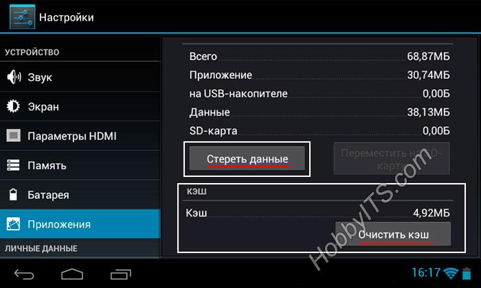 Очистка кэш и данных в Google Play Маркет на Android устройстве