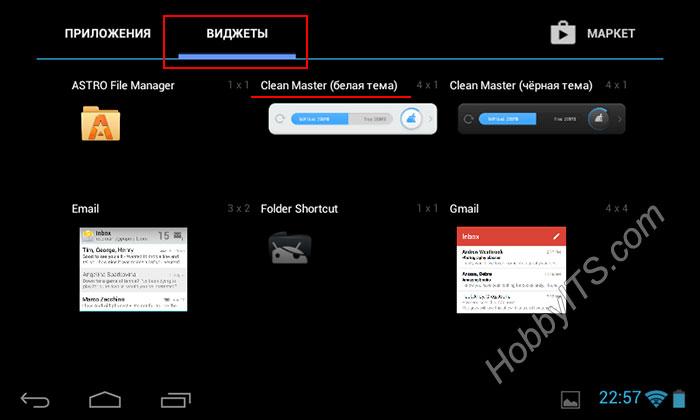 Поиск виджета на устройстве с ОС Android 4.xx