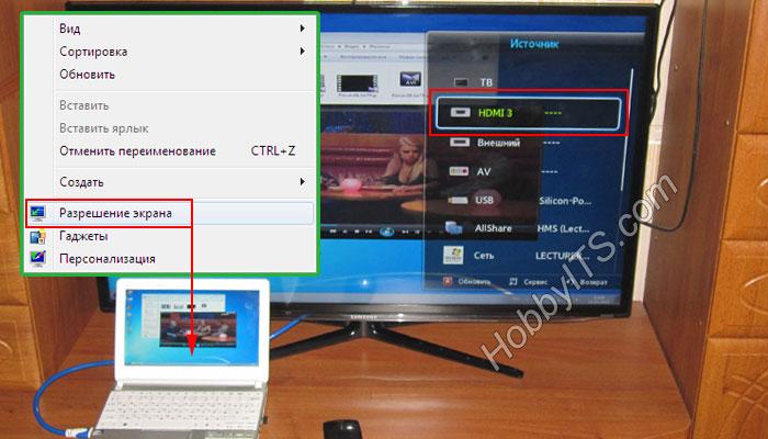 Выбираем источник сигнала на телевизоре и разрешение на нетбуке