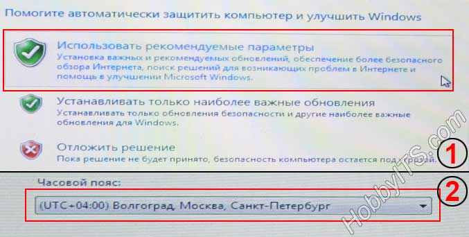 Настройка безопасности и часового пояса в Windows 7