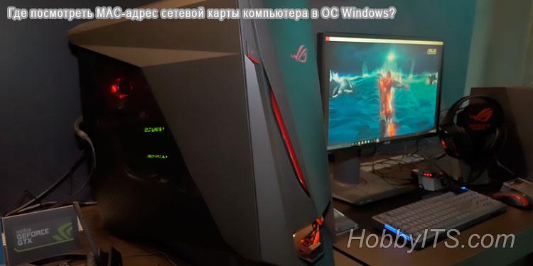Как узнать MAC-адрес компьютера с ОС Windows 7 и 8