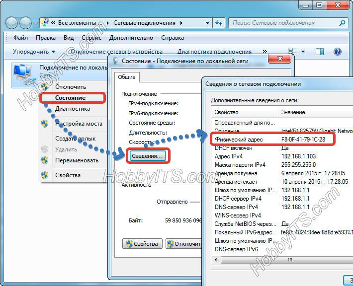 Смотрим MAC-адрес компьютера в ОС Windows 7/8