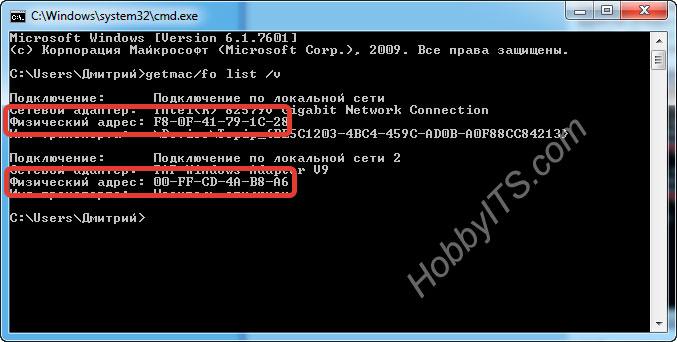 Определяем MAC-адрес сетевого адаптера в CMD ОС Windows 7/8