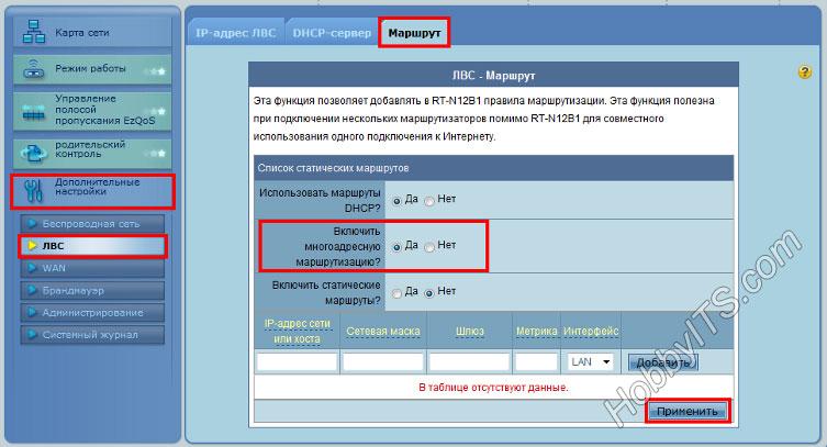 Дополнительные настройки роутера Asus для IPTV