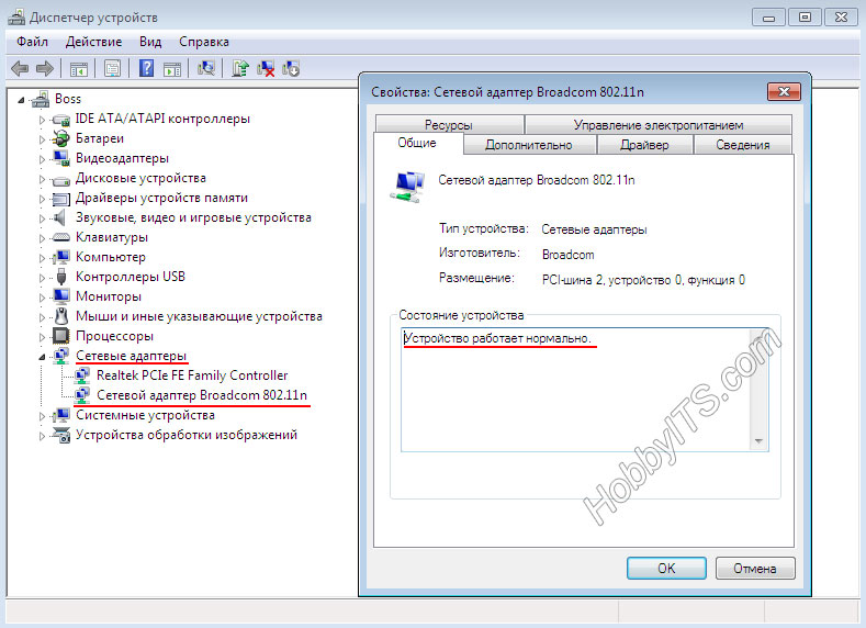 Проверяем корректно ли установлены драйвера на Wi-Fi адаптер ноутбука